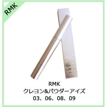 【訳あり】RMK アールエムケー クレヨンパウダーアイズ/EYE MAKE/EYE LINER