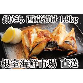 銀だらカマ西京漬け1.9kg(17~25切れ)