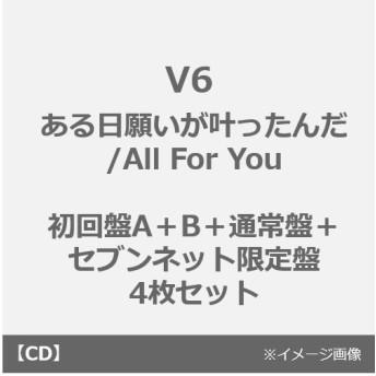 V6/ある日願いが叶ったんだ/All For You(初回盤A+B+通常盤(3形態同時購入特典:V6 ミニアクリルキーホルダー(6個セット)付)+ セブンネット限