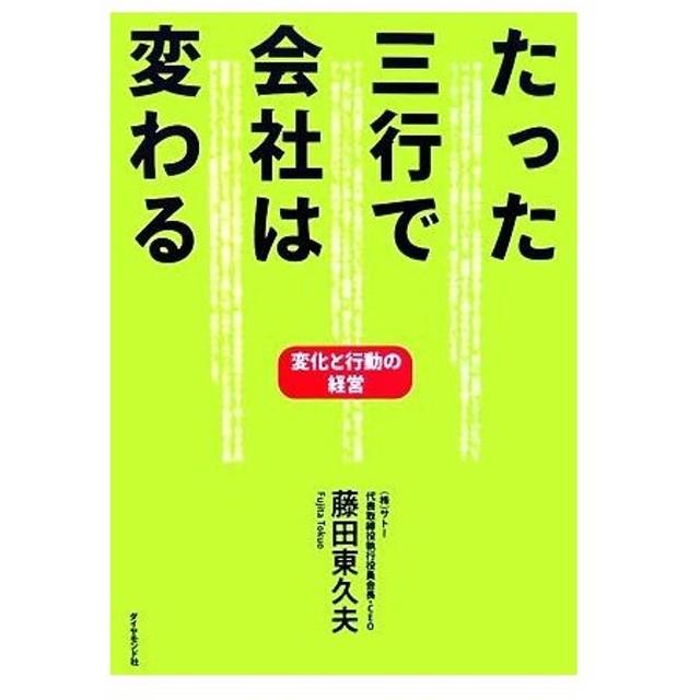 たった三行で会社は変わる 変化と行動の経営/藤田東久夫【著】