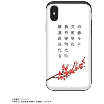 iPhoneXs/X 万葉集 耐衝撃スライドケース 原文