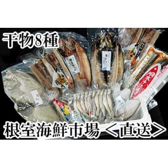 一夜干し8種セット 根室海鮮市場[直送]