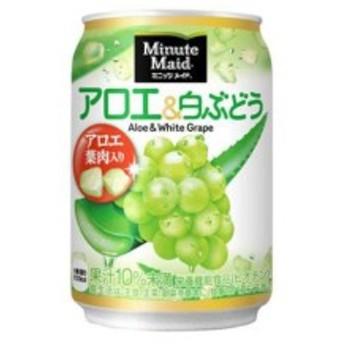 コカ・コーラ ミニッツメイドアロエ&白ぶどう 280g缶 24本入×2ケース