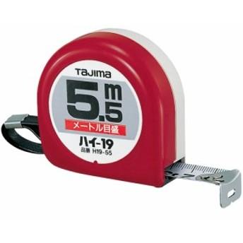 タジマ・ハイ-19‐5.5M・H19-55BL 大工道具:測定具:タジマコンベ(代引き不可)