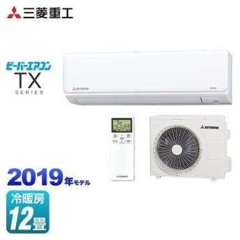 エアコン 12畳用 ルームエアコン 冷房/暖房:12畳程度 三菱重工 SRK36TX-W ビーバーエアコン TXシリーズ 省エネクリアモデル