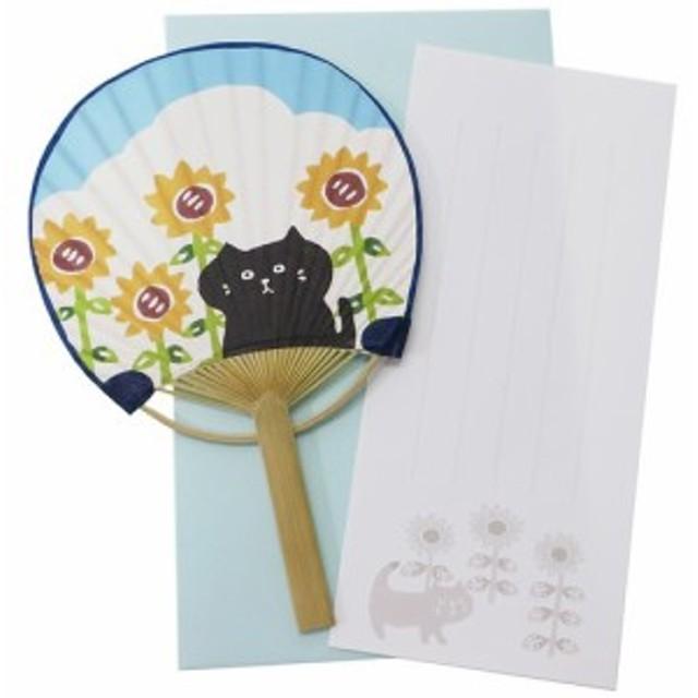 サマーカード はねうたゆみこ 一筆箋付き ミニ竹うちわカード クロネコとひまわり 暑中見舞い 日本製 グッズ メール便可