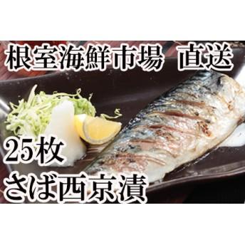 さば西京漬け25枚 根室海鮮市場[直送]