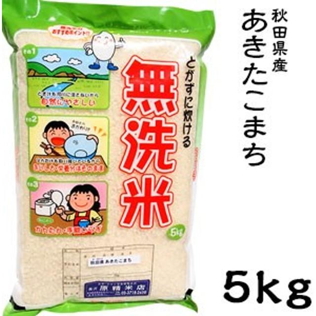 米 日本米 30年度産 秋田県産 あきたこまち BG精米製法 無洗米 5kg ご注文をいただいてから精米します。【精米無料】【特別栽培米】【新
