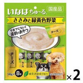 いなば ちゅーる 犬用 ささみと緑黄色野菜 チーズ(14g×8本)2袋 <ちゅ~る>