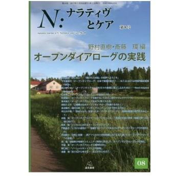 N:ナラティヴとケア 8/野村直樹/編 斎藤環/編