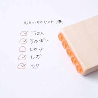 【新作】おにぎりはんこ おにぎりtodo list ver.