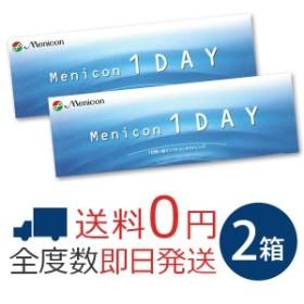 [即日発送][送料無料]メニコンワンデー [30枚入×2箱] 1day コンタクトレンズ あす着