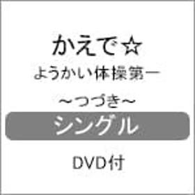 ようかい体操第一 ~つづき~(DVD付)/かえで☆[CD+DVD]【返品種別A】