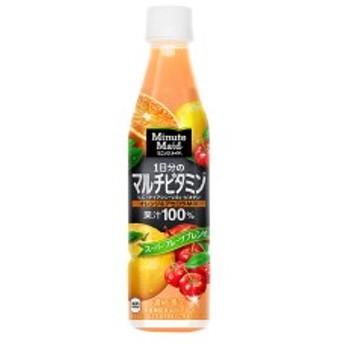 コカ・コーラ ミニッツメイド1日分のマルチビタミン 350mlPET 24本入×2ケース