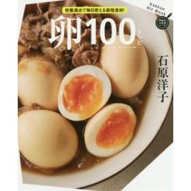 卵100レシピ/石原洋子