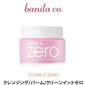 【国内発送】banila co・バニラコ クレンジング/バーム/クリーンイットゼロ/100ml/韓国コスメ/CLEAN IT ZERO