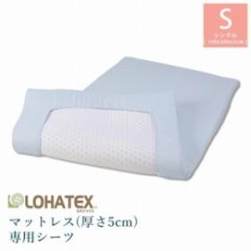 LOHATEX 7ゾーン 敷きマット専用シーツ シングル【送料無料】