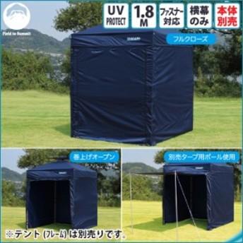 Field to Summit 1.8Mサイズ用 エンクローズタープ 全面 目隠し 横幕 出入口 テント タープ 簡易 オプション サイドぴったり 180cm