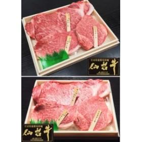 肉のいとう 最高級A5ランク仙台牛食べ比べセット(ステーキ)
