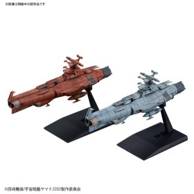 メカコレクション 宇宙戦艦ヤマト2202 愛の戦士たち 地球連邦主力戦艦 ドレッドノート級セット(2)