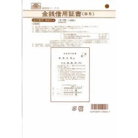 日本法令 契約 9-4(B5) ケイヤク 9-4(B5