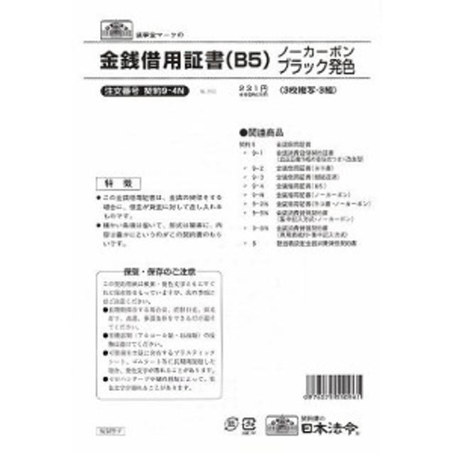 日本法令 契約 9-4N ケイヤク 9-4N