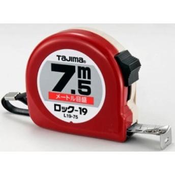 タジマ ロック19-75 メートル目盛 ブリスター【L19-75BL】(測量用品・コンベックス)