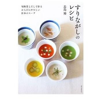 すりながしのレシピ/長島博