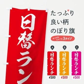 のぼり旗 日替ランチ500円