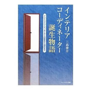 インテリアコーディネーター誕生物語/三島俊介