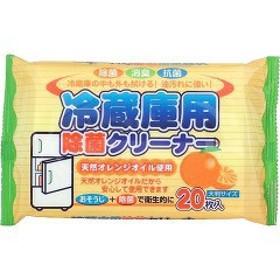 冷蔵庫用除菌クリーナー(20枚入)[キッチン家電用 掃除用品]