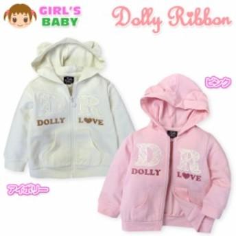 ベビー服 女の子 アウター フルジップ パーカー ジャケット Dolly Ribbon ドーリーリボン 女児 ベビー 90cm 95cm【メール便不可】