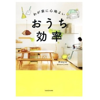 わが家に心地よいおうち効率/mayu(著者)