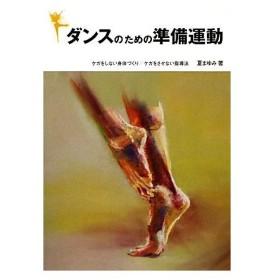 ダンスのための準備運動 ケガをしない身体づくり/ケガをさせない指導法/夏まゆみ【著】