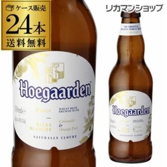 賞味期限2019/10/21のため訳あり大特価 ヒューガルデン ホワイト 330ml×24本 瓶 ケース 送料無料 正規品 Hoegaarden White 長S