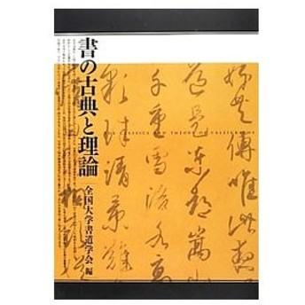 書の古典と理論/全国大学書道学会