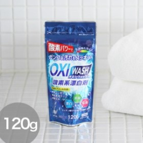 「オキシウォッシュ 酸素系漂白剤 120g(約4回分)」  【オキシ漬け 洗濯槽 つけ置き キッチン マグカップ オキシウォッシュ タオル 漂