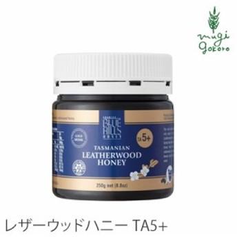 ハチミツ 無添加 ブルーヒルズハニー タスマニアン レザーウッドハニー TA5+250g オーガニック送料無料 正規品 食品 蜂蜜 はちみつ マヌ