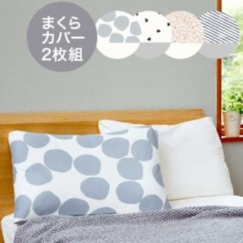 枕カバー 43×63cm 「イージーフィット」 2枚組 【まくらカバー ピローケース ピローカバー 寝具 のびのび 綿 コットン綿 ニット生地
