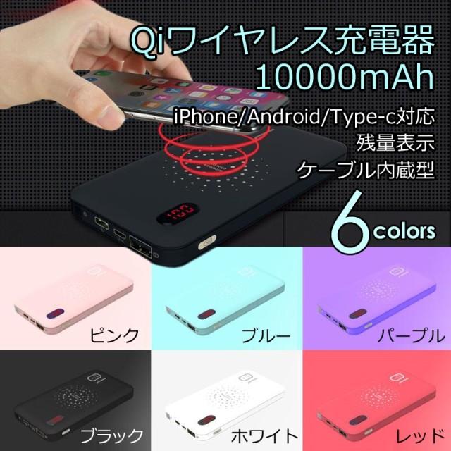 モバイルバッテリー大容量 モバイルバッテリーワイヤレス充電器iPhone 携帯充電器 ケーブル内蔵 type-c 軽量極薄Qi 10000mAh type-c ワイヤレス iPhone 液晶残量表示付