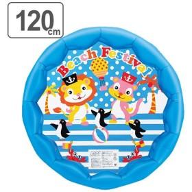 プール 子供 120cm かんたん水抜き 空気抜プール フェスティバルブルー ( ビニール ビニールプール 子供用 )
