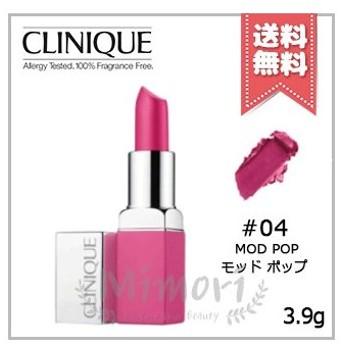 【送料無料】CLINIQUE クリニーク ポップマット #04 モッドポップ 3.9g