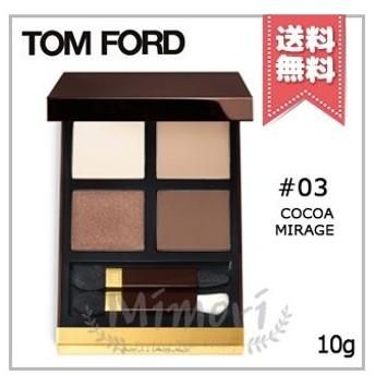 【送料無料】TOM FORD トムフォード アイ カラー クォード #03 COCOA MIRAGE ココア ミラージュ 10g