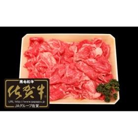 【佐賀牛】切り落とし肉700g