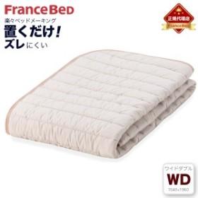 フランスベッド ベッドパッド FRANCEBED らくピタ羊毛ベッドパッド2 WD ワイドダブル  らくピタ羊毛ベッドパッド2