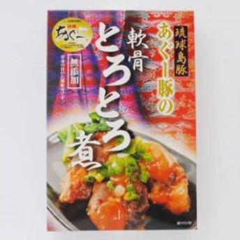 あぐー豚の軟骨とろとろ煮 100g 沖縄 土産 おつまみ おかず
