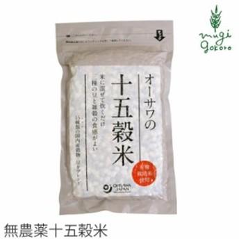 穀米 無添加 オーサワジャパン オーサワの十五 穀米 300g 購入金額別特典あり 正規品 国内産 オーガニック 無農薬 有機 ナチュラル 天然