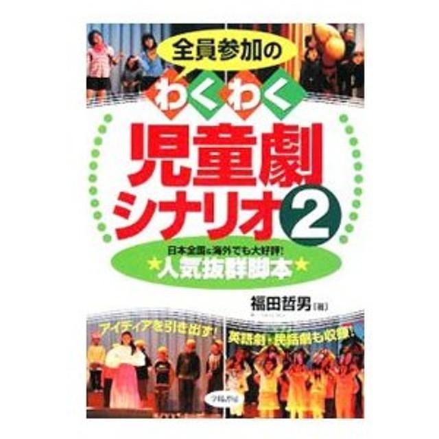 全員参加のわくわく児童劇シナリオ 2/福田哲男
