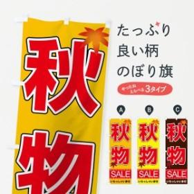 のぼり旗 秋物セール