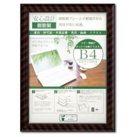 大仙  J335-C6200 OA額 金ラック-R 箱入 B4 J335C6200